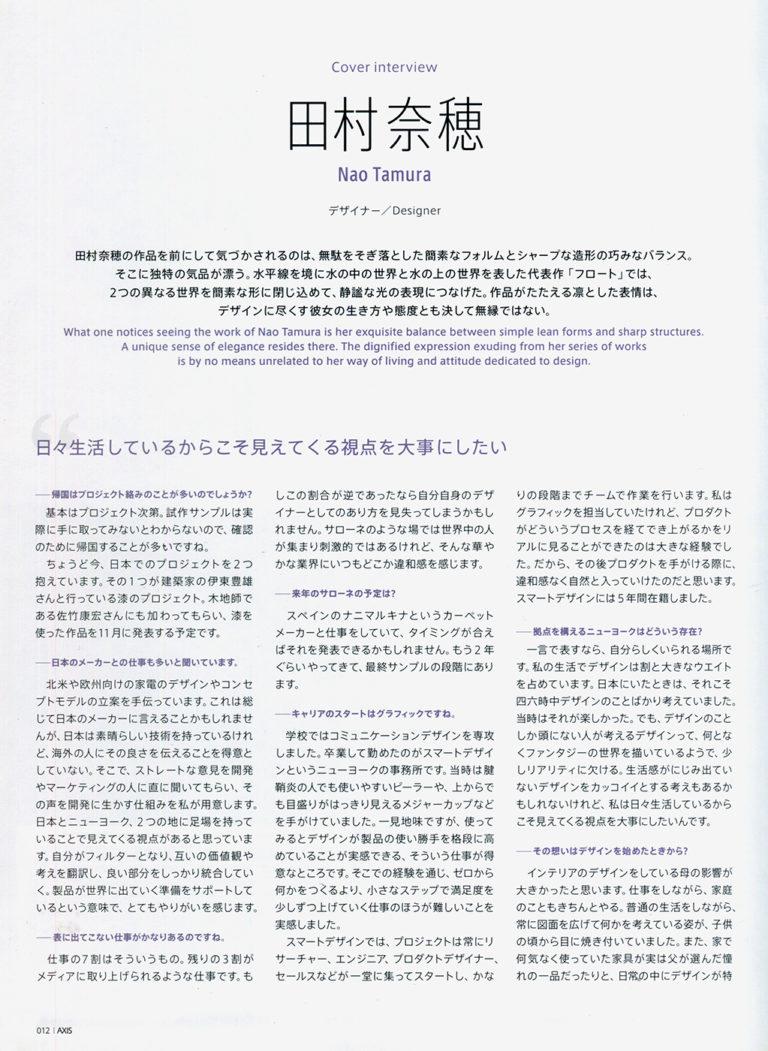 2015_NaoTamura_Axis022016_NaoTamura, naotamura, 田村奈穂、田村なお