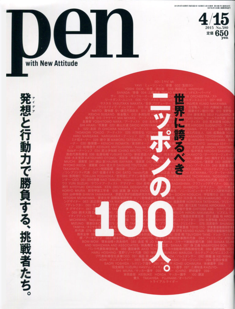 2015_Nao_PEN_01, naotamura, 田村奈穂、デザイナー
