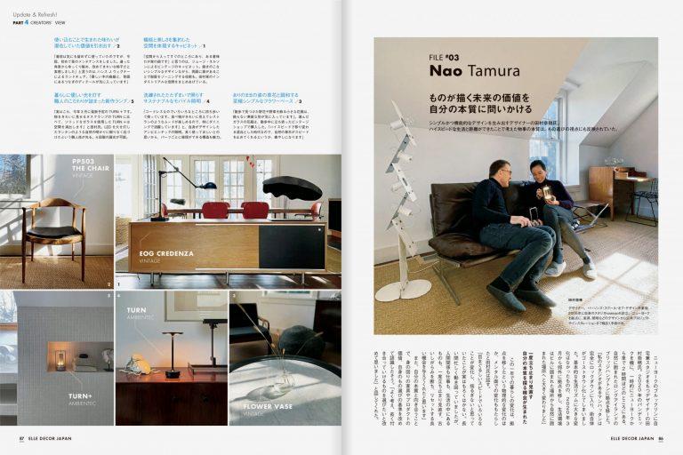 2021_NaoTamura_ElleDecor_JP02