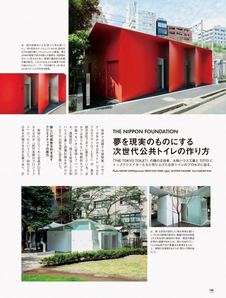 2021_NaoTamura_ElleDecor_JP03